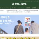 大阪夢洲のセブン、アサヒスーパードライ誤発注?!