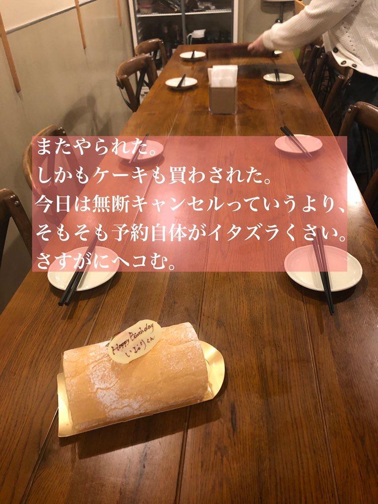 兵庫の飲食店、誕生日ケーキの予約を受け用意するも無断キャンセル