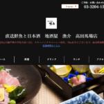 鮮魚と地酒屋 漁介 40名宴会キャンセルされる(1.5万件リツイート!)